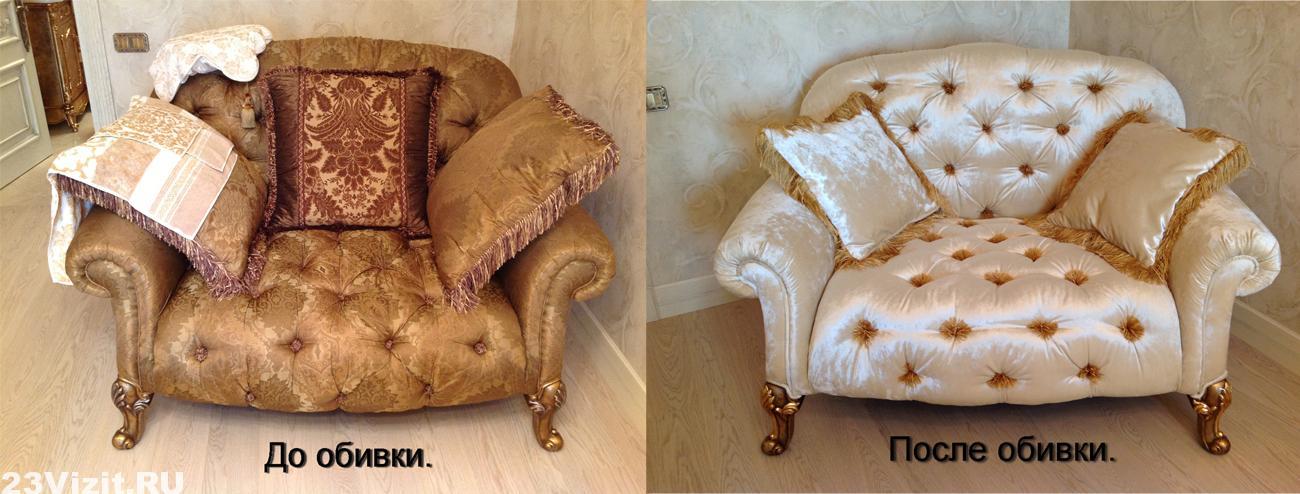 Смена обивки кресла в Краснодаре