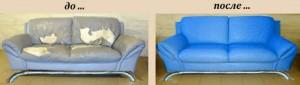 Замена материала обивки дивана